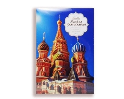 Picture of LAIMA - Dark chocolate assortment LAIMA 360g /Moscow Towers/ (box*12)