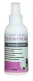 """Picture of VITAMIR - """"Teymurova"""" foot spray from odor and sweat, 150ml"""